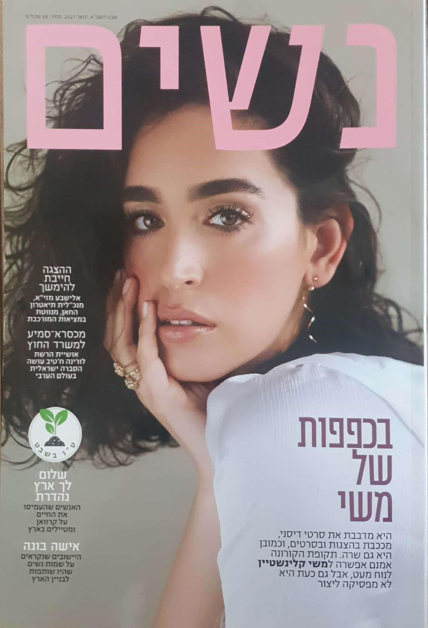 מגזין-נשים-1