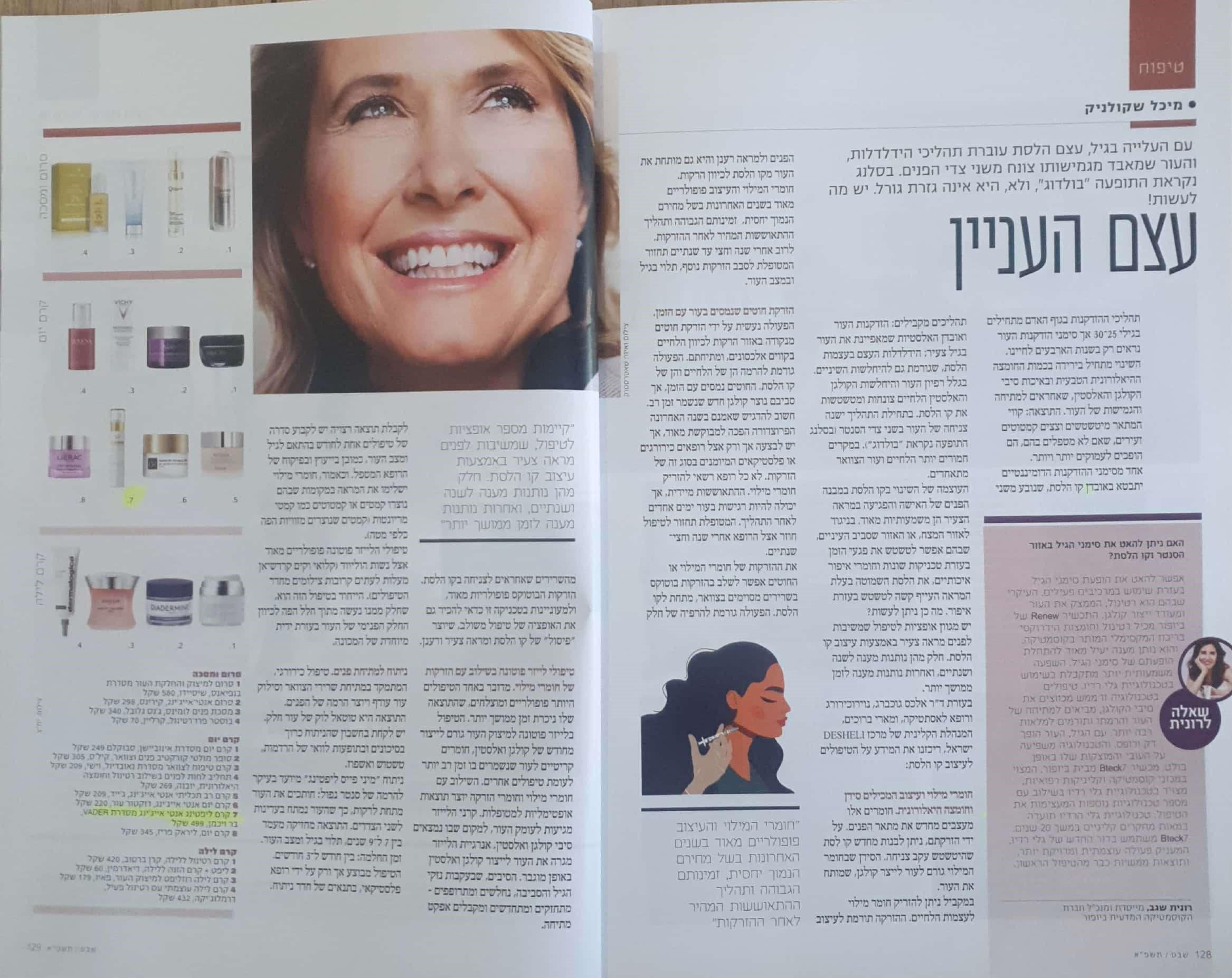 מגזין-נשים-3